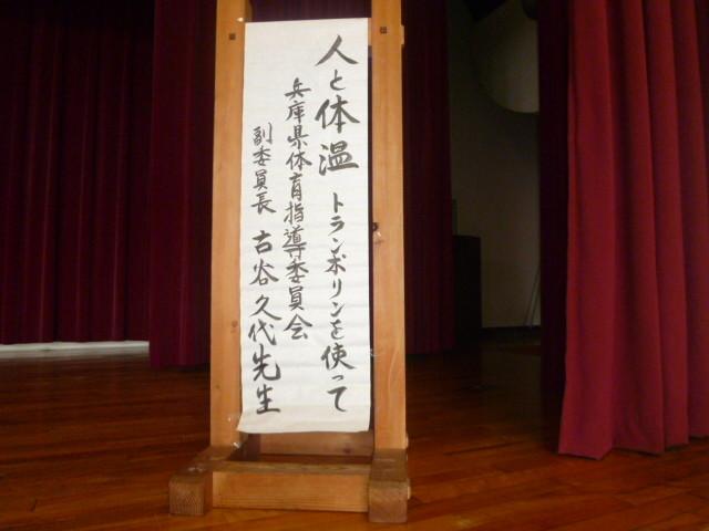 播磨町高齢者大学